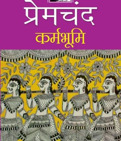 Adhyatm Vidya ka Amrit Kalash (Hindi) By Nandlal Dashora (8186955321