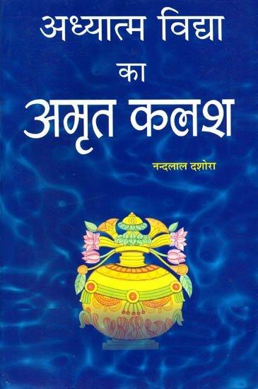 Adhyatm Vidya ka Amrit Kalash (Hindi) By Nandlal Dashora (8186955321)