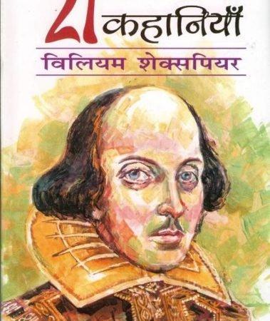 Hindi-Urdu Books – Universal Book Seller